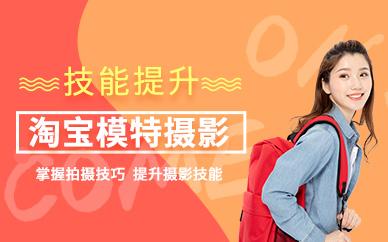 深圳淘宝服装平面模特摄影培训班