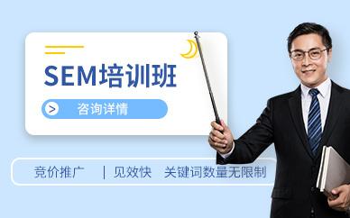 深圳SEM关键词竞价排名推广学习培训班