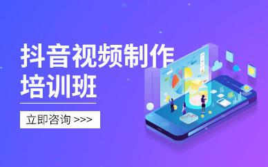 深圳抖音短视频拍摄制作学习培训班