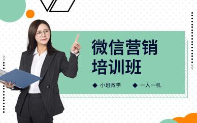 广州微信营销推广课程培训班