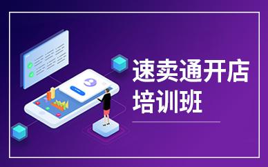 东莞速卖通跨境电商店铺运营推广培训班