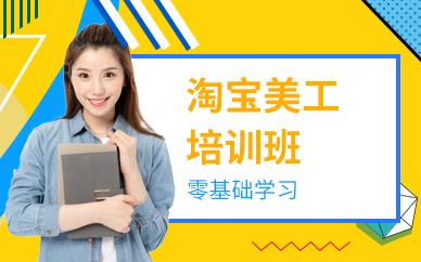 深圳淘宝电商高级美工专业培训班