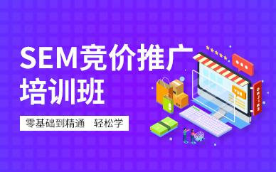 东莞SEM关键词竞价排名推广学习培训班