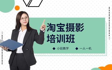东莞淘宝产品商业摄影学习培训班