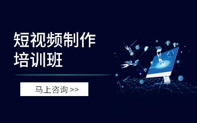 广州抖音短视频拍摄制作学习培训班