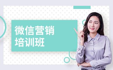 佛山微信营销推广课程学习培训班