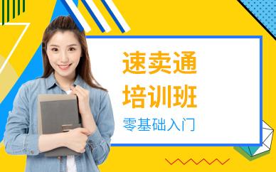 广州速卖通跨境电商店铺运营推广学习培训班
