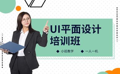 佛山电商UI界面设计专业培训班