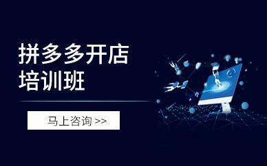 深圳拼多多店铺开店运营推广学习培训班