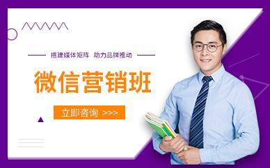 深圳微信运营推广课程学习培训班