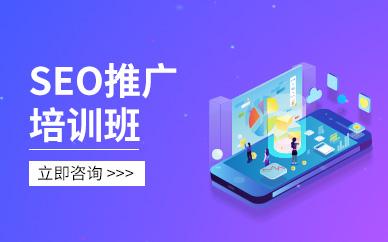 广州SEO优化关键词推广培训班