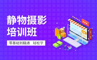 广州淘宝产品商业摄影课程学习培训班
