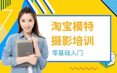 广州淘宝服装平面模特专业摄影培训班