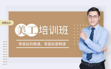 广州淘宝电商高级美工课程学习培训班