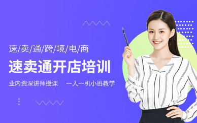 佛山速卖通跨境电商店铺运营推广学习培训班