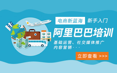 深圳阿里巴巴电商运营推广学习培训班