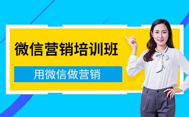东莞微信营销推广课程学习培训班