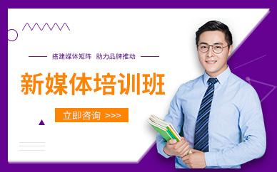 佛山新媒体运营推广专业培训班