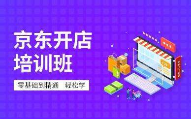 东莞京东电商店铺运营培训班