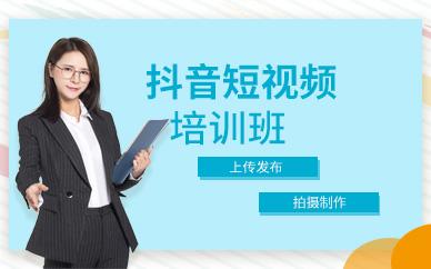 深圳抖音短视频拍摄制作课程学习培训班