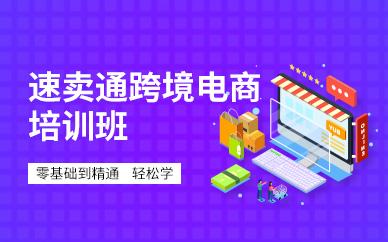 深圳速卖通跨境电商店铺运营推广学习培训班