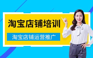 佛山淘宝店铺运营推广课程学习培训班