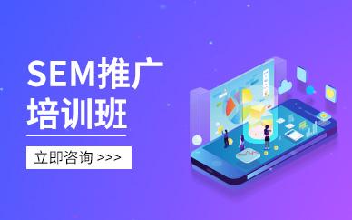 佛山SEM关键词竞价排名推广课程学习培训班