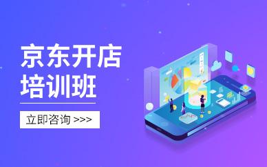 广州京东电商店铺运营推广学习培训班