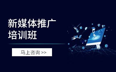 深圳新媒体运营推广专业培训班