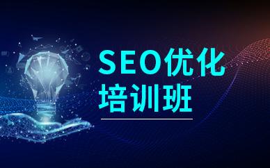 深圳SEO优化关键词推广培训班