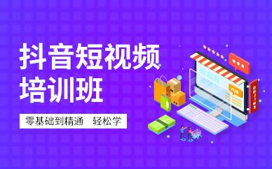 广州抖音短视频拍摄制作专业培训班