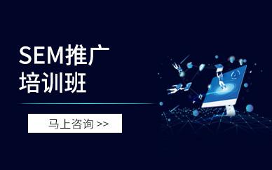 深圳SEM关键词竞价排名推广课程学习培训班