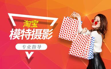 深圳淘宝服装平面模特专业摄影培训班