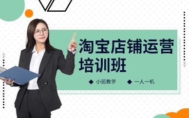 深圳淘宝店铺运营推广课程学习培训班