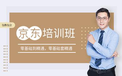 佛山京东电商店铺运营推广培训班