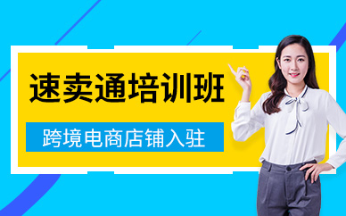 广州速卖通跨境电商开店运营推广学习培训班