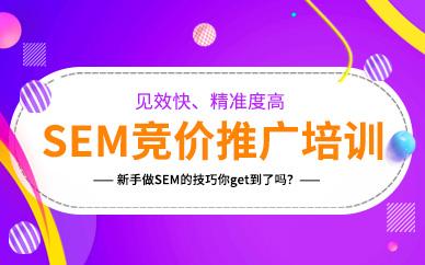 东莞SEM关键词竞价排名推广课程学习培训班