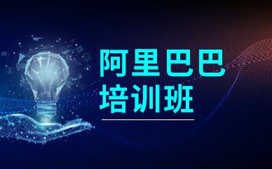 佛山阿里巴巴电商运营推广专业培训班