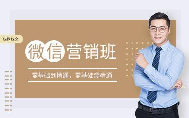 深圳微信运营推广课程专业培训班