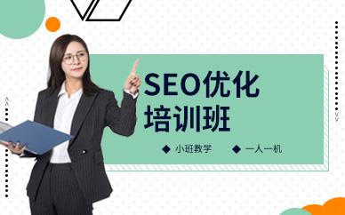 广州SEO优化关键词推广专业培训班
