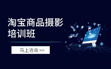 广州淘宝商品摄影专业培训班