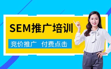 广州SEM关键词竞价排名推广营销培训班