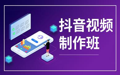 深圳抖音短视频拍摄制作专业培训班