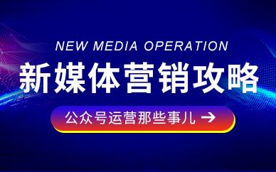 广州新媒体运营推广专业学习培训班