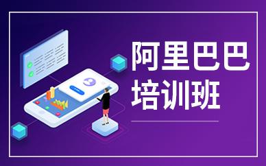 深圳阿里巴巴诚信通运营推广专业培训班