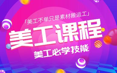 广州淘宝电商高级美工实战培训班