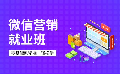 东莞微信公众号营销推广课程学习培训班