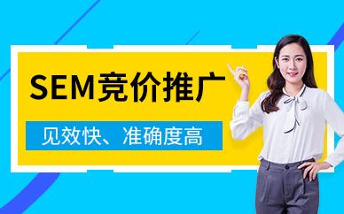 佛山SEM关键词竞价排名推广营销培训班