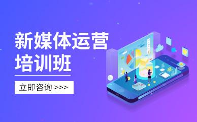 佛山新媒体运营推广专业学习培训班