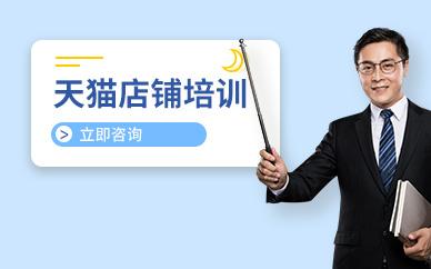 广州天猫店铺运营推广专业学习培训班